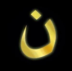 Nazarener Zeichen der IS